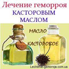 Внешнее применение касторового масла