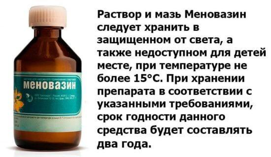 Возможные осложнения при использовании Меновазина