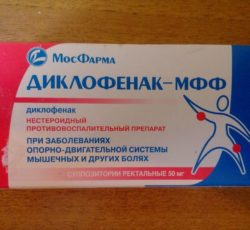 Препарат «Диклофенак»