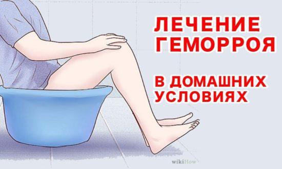 Сидячие ванночки от геморроя