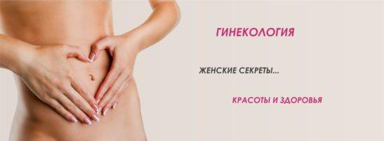 Применение метилурацила в гинекологии
