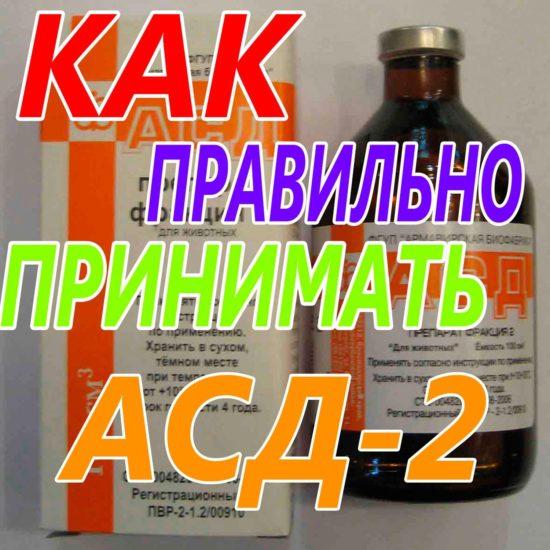 Правила приема свечей АСД-2