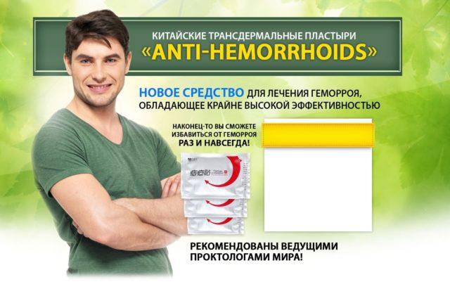 При выпадении геморроидальных узлов оказывается эффективным