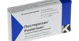 Мазь Постеризан: показания к применению, инструкция, противопоказания, цена, отзывы