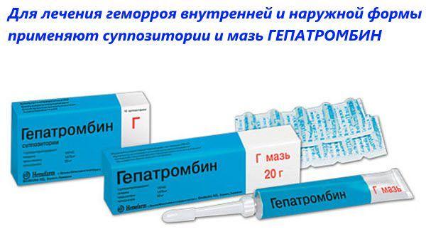 Вылезли шишки поможет ли гепатромбин г мазь
